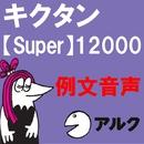キクタン Super 12000 例文音声 【アルク/旧版(2006年7月発行)に対応】/アルク