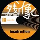 残像 LOOP SHOW/inspire:tion