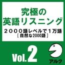 究極の英語リスニングVol.2 SVL2000語レベルで1万語 (アルク)/アルク