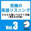 究極の英語リスニングVol.3 SVL3000語レベルで1万語 (アルク)/アルク