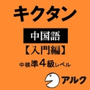 キクタン中国語 【入門編】 (アルク)/アルク