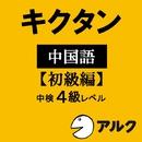 キクタン中国語 【初級編】 (アルク)/アルク