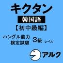 キクタン韓国語 【初中級編】 【アルク/旧版(2008年7月発行)に対応】/アルク