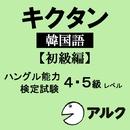 キクタン韓国語【初級編】 【アルク/旧版(2008年5月発行)に対応】/アルク