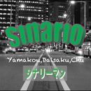シナリーマン/sinario