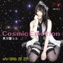 Cosmic Emotion/美沙羅ミル