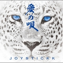 愛の唄 -All Day All Night-/JOYSTICKK
