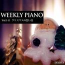 Vol.141 クリスマスの想い出/Weekly Piano