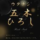 ウタナシ 五木ひろし/天使のオルゴール