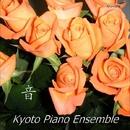 スタジオジブリ作品集・ピアノ・コレクション''音''/Kyoto Piano Ensemble