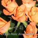 スタジオジブリ作品集・オルゴール・コレクション''音箱''/Kyoto Music Box Ensemble