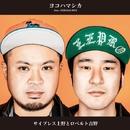 ヨコハマシカ feat. OZROSAURUS/サイプレス上野とロベルト吉野