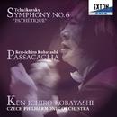 チャイコフスキー: 交響曲第6番「悲愴」/小林研一郎: パッサカリア/小林研一郎&チェコ・フィルハーモニー管弦楽団