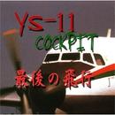 YS-11コックピット 最後の飛行 青森空港から羽田空港までのラストフライト/航空サウンド 武田一男プロデュース作品