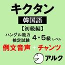 キクタン韓国語【初級編】例文+チャンツ音声 【アルク/旧版(2008年5月発行)に対応】/アルク