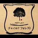 チャイルド フォレスト/amber gris