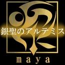 銀聖のアルテミス/maya