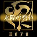 水際の碧色/maya