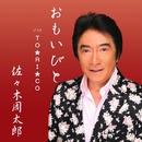 おもいびと/佐々木周太郎