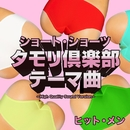 Short Shorts ~TV番組「タモリ倶楽部」テーマ曲~ ハイクオリティサウンドバージョン/The Hit Men
