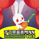 チラ見音楽 MAX Vol.6 Instrumental/チラ見セーズ