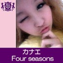 Four seasons(HIGHSCHOOLSINGER.JP)/カナエ