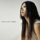 World is mine/神田優花