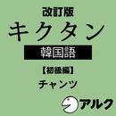 改訂版 キクタン韓国語【初級編】 (アルク/オーディオブック版)/Alc Press,Inc,