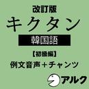 改訂版 キクタン韓国語【初級編】 例文+チャンツ音声 (アルク/オーディオブック版)/Alc Press,Inc,