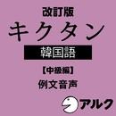 改訂版 キクタン韓国語【中級編】例文音声 (アルク/オーディオブック版)/Alc Press,Inc,