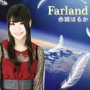 Farland/赤城はるか