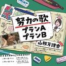 努力の歌プランA / 努力の歌プランB/山根万理奈
