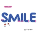 SMILE/鈴木サヤカ