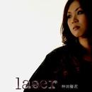 laser/神田優花