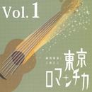 鶴岡雅義と東京ロマンチカ/三條正人 Vol.1/鶴岡雅義と東京ロマンチカ 三條正人