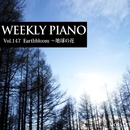 Vol.147 Earthbloom ~地球の花/Weekly Piano