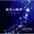 藍色の旋律-愛・祈り・平和・自由-/北田康広