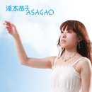 ASAGAO/湖本恭子