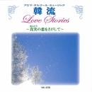 韓流Love Stories 真実の恋をさがして/アロマオルゴール ミュージック