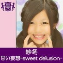 甘い妄想-sweet delusion-(HIGHSCHOOLSINGER.JP)/紗冬