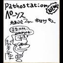 歌謡報道 ペーソステーション/ペーソス