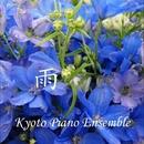 韓流ドラマ・ピアノ・コレクション''雨''/Kyoto Piano Ensemble