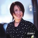 クリスマスコンサート 2004 約束/佐田 玲子