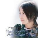 クリスマスコンサート 2005 Time Limit Bottle/佐田 玲子