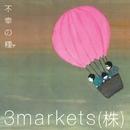 不幸の種/3markets(株)