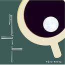月とコーヒー/vice versa