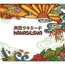 南国タキシード/HAKASE-SUN