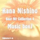 西野カナ オルゴール BEST SONGS IV/天使のオルゴール