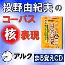 コーパス核(コア)表現まる覚え(アルク)/投野由紀夫