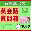 石原真弓の英会話質問箱 (アルク)/石原真弓